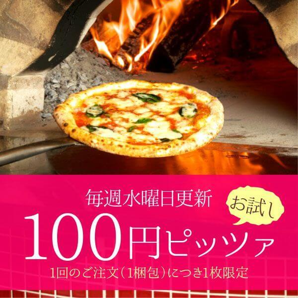今週の100円ピッツァ