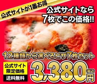 プレミアムピザ付き選べる7枚セット