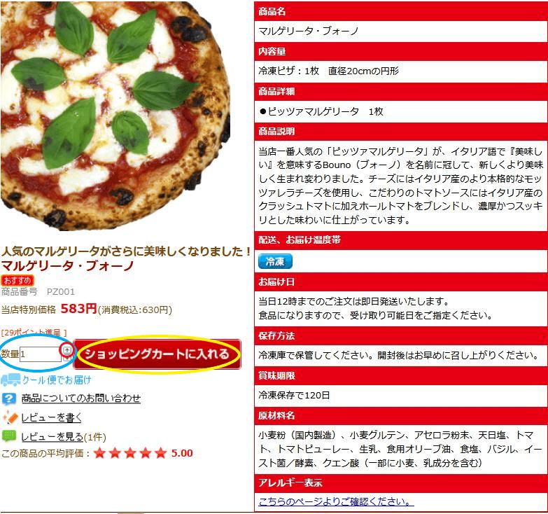 ピザを通販で頼んだことが無い方へ『初めてでも分かる通販ピザの頼み方』 7