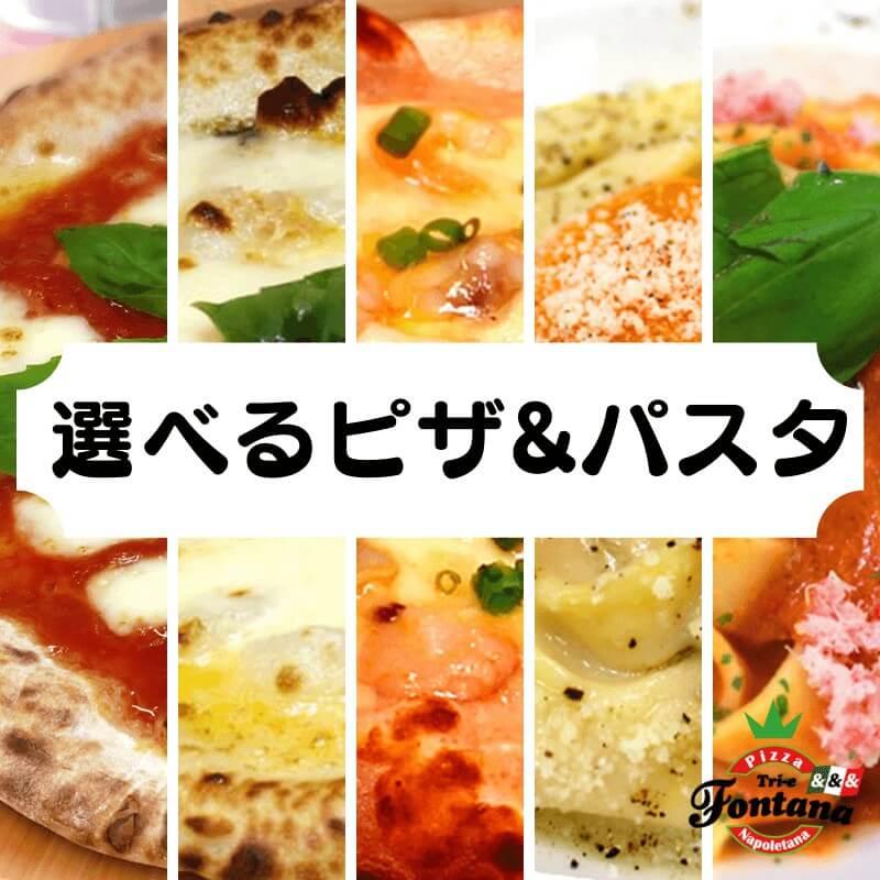 選べるピザパスタ