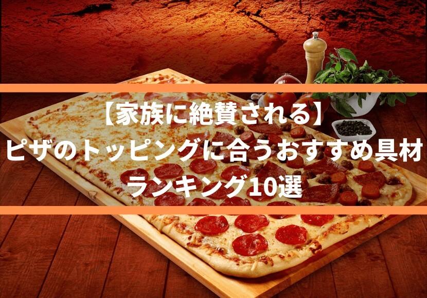 【家族に絶賛される】ピザのトッピングに合うおすすめ具材ランキング10選