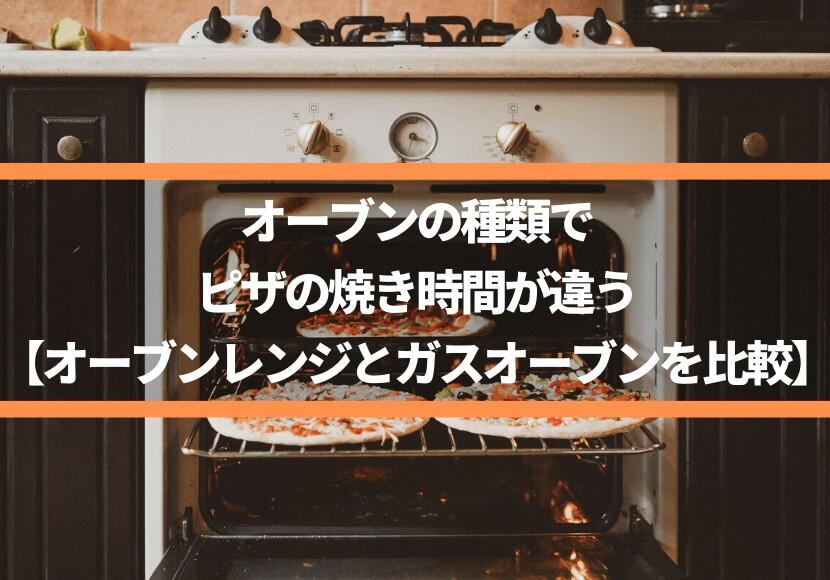オーブンの種類でピザの焼き時間が違う【オーブンレンジとガスオーブンを比較】