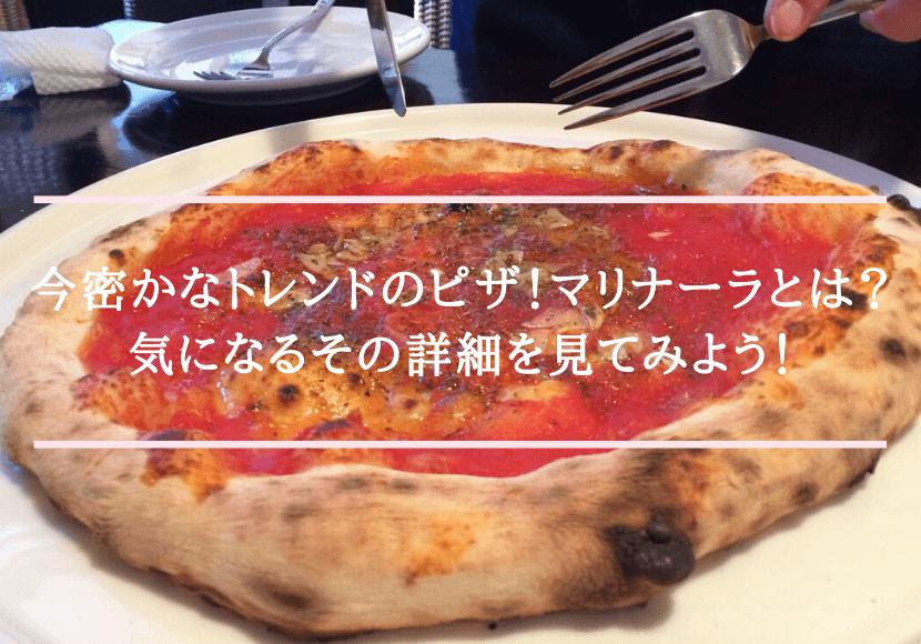 今密かなトレンドのピザ!マリナーラとは?気になるその詳細を見てみよう!