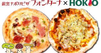 冷凍ピザがおいしい有名店のメニューを堪能してみた! 2