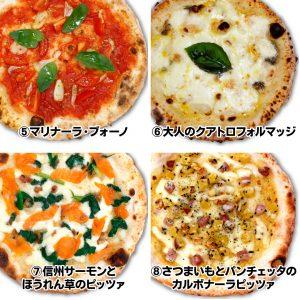 4種類のピザ