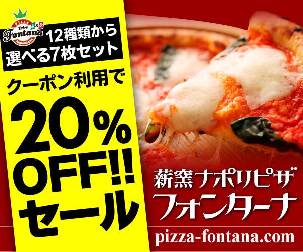 選べるピザ7枚セット3080円