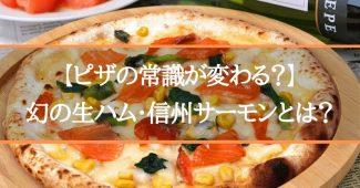 【ピザの常識が変わる?】幻の生ハム・信州サーモンとは?