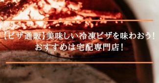 【ピザ通販】美味しい冷凍ピザを味わおう!おすすめは宅配専門店!