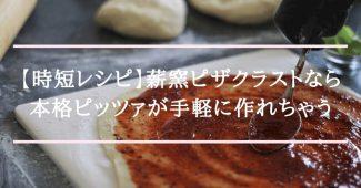 【時短レシピ】薪窯ピザクラストなら本格ピッツァが手軽に作れちゃう