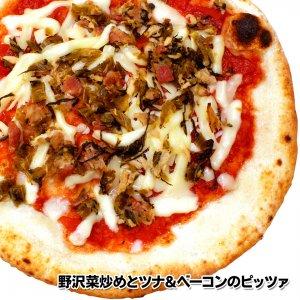 野沢菜炒めとツナとベーコンのピザ