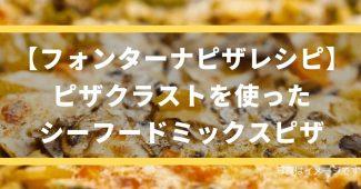 【フォンターナピザレシピ】ピザクラスト「クリームソース」を使ったシーフードミックスピザ