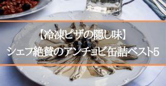 【冷凍ピザの隠し味】シェフ絶賛のアンチョビ缶詰、ベスト5 (本文)