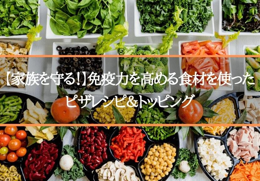 【家族を守る!】免疫力を高める食材を使ったピザレシピ&トッピング