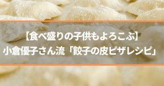 【食べ盛りの子供もよろこぶ】小倉優子さん流「餃子の皮ピザレシピ」