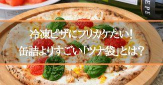 冷凍ピザにフリカケたい!缶詰よりすごい「ツナ袋」とは?