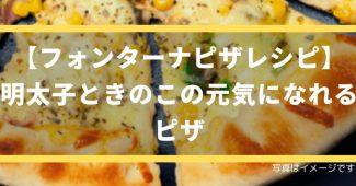明太子ときのこの元気になれるピザ