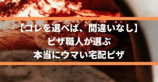 【コレを選べば、間違いなし】ピザ職人が選ぶ、本当にウマい宅配ピザ