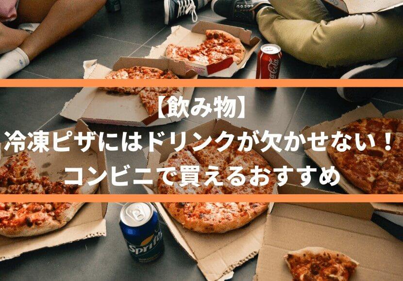 【飲み物】冷凍ピザにはドリンクが欠かせない!コンビニで買えるおすすめ