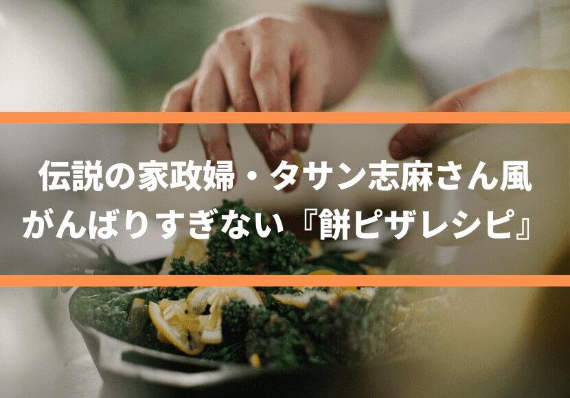 伝説の家政婦・タサン志麻さん風、がんばりすぎない『餅ピザレシピ』