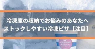 冷凍庫の収納でお悩みのあなたへ、ストックしやすい冷凍ピザ【注目】