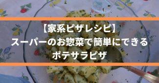 【家系ピザレシピ】スーパーのお惣菜で簡単にできる、ポテサラピザ