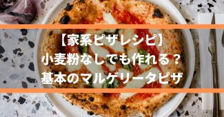 【家系ピザレシピ】小麦粉なしでも作れる?基本のマルゲリータピザ