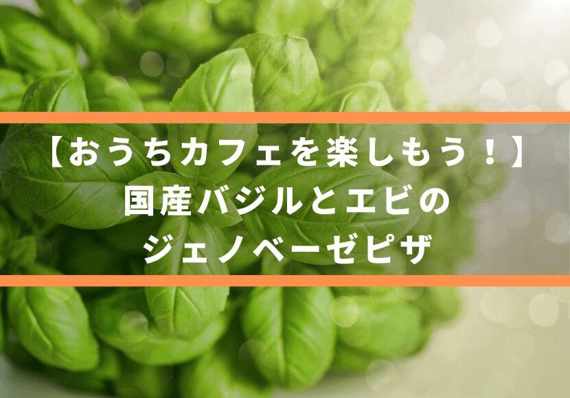 【おうちカフェを楽しもう!】国産バジルとエビのジェノベーゼピザ