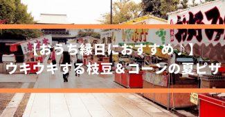 【おうち縁日におすすめ♪】ウキウキする『枝豆&コーンの夏ピザ』