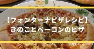【フォンターナピザレシピ】きのことベーコンのピザ