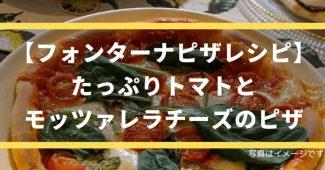 【フォンターナピザレシピ】たっぷりトマトとモッツァレラチーズ