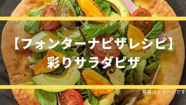 【フォンターナピザレシピ】彩りサラダピザ