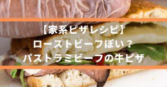 【家系ピザレシピ】ローストビーフぽい?パストラミビーフの牛ピザ