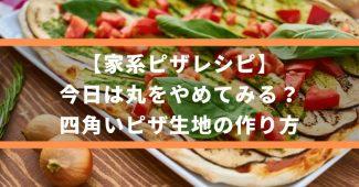 【家系ピザレシピ】今日は丸をやめてみる?四角いピザ生地の作り方