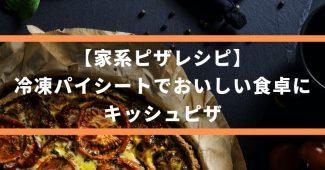 冷凍パイシートで美味しい食卓にキッシュピザ