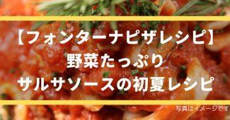 野菜たっぷりサルサソースの初夏レシピ