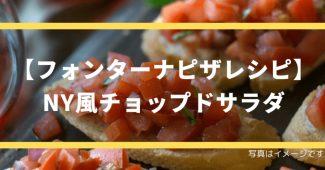 【フォンターナピザレシピ】NY風チョップドサラダ
