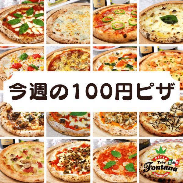 今週の100円ピザ
