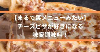 【まるで裏メニューみたい】チーズピザが好きになる、味変調味料!