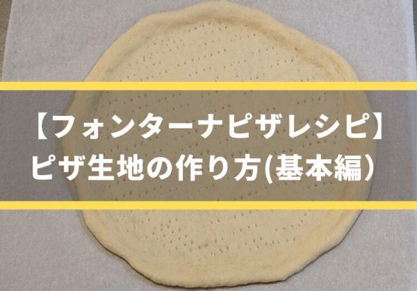 【フォンターナピザ☆自宅レシピ】ピザ生地の作り方(基本編)
