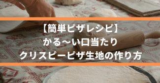 【簡単ピザレシピ】かる~い口当たり、クリスピーピザ生地の作り方
