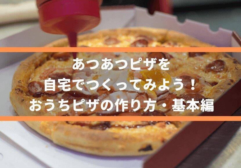 あつあつピザを自宅でつくってみよう!おうちピザの作り方・基本編