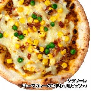 【あつい夏に食べたくなるのはナゼ?】カレーピザのおいしいヒミツ 3