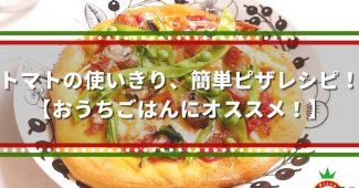トマトの使いきり、簡単ピザレシピ!【おうちごはんにオススメ!】