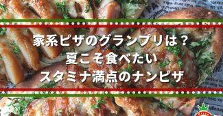 家系ピザのグランプリは?夏こそ食べたいスタミナ満点のナンピザ (3)