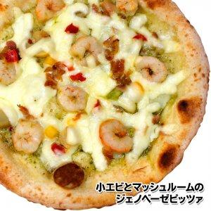 【ピザ7枚セットが当たる】 フォンターナ食べたい夏のピザキャンペーン 7