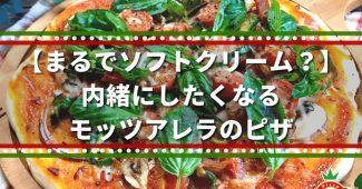 【まるでソフトクリーム?】内緒にしたくなる、モッツアレラのピザ 4