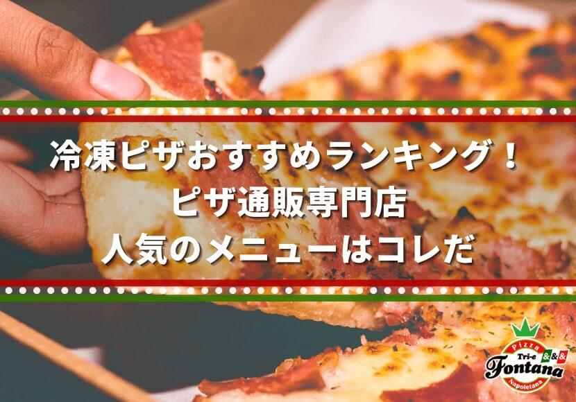 冷凍ピザおすすめランキング!ピザ通販専門店人気のメニューはコレだ