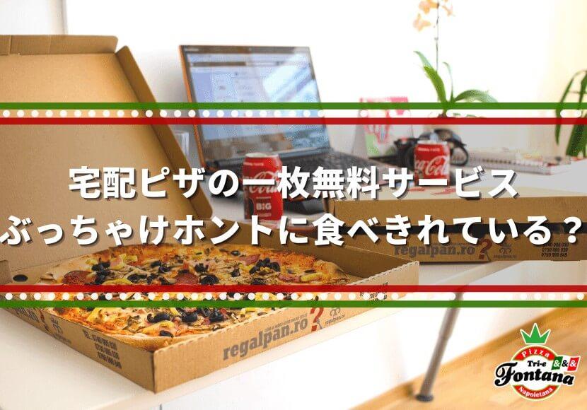 宅配ピザの一枚無料サービス、ぶっちゃけホントに食べきれている?