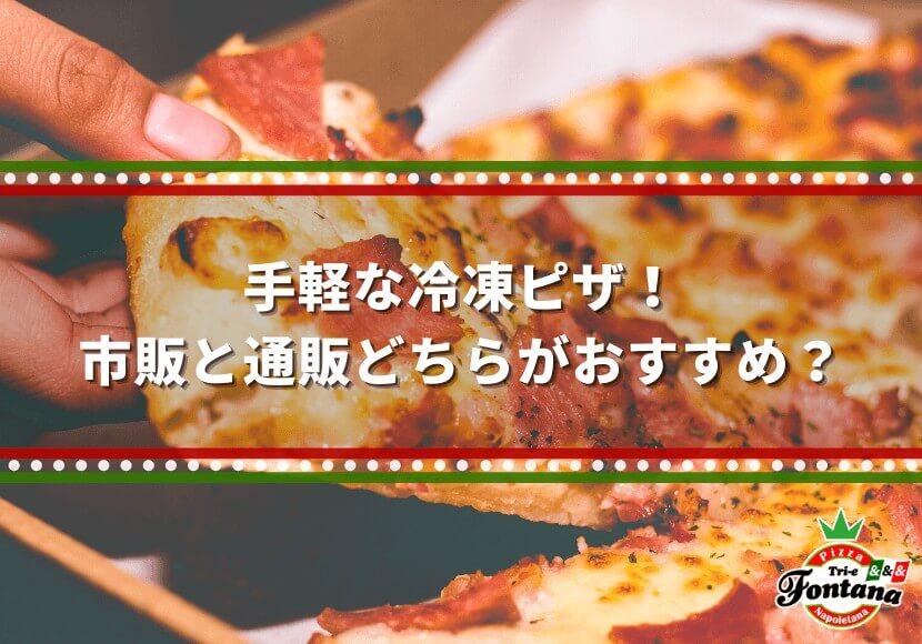 手軽な冷凍ピザ!市販と通販どちらがおすすめ?