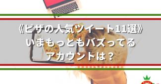 《ピザの人気ツイート11選》いまもっともバズってるアカウントは? 3